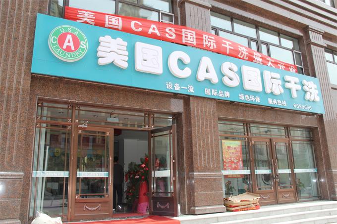美国CAS洗衣国际集团-干洗加盟店